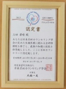 日本不妊カウンセリング学会(特定非営利活動法人)認定書