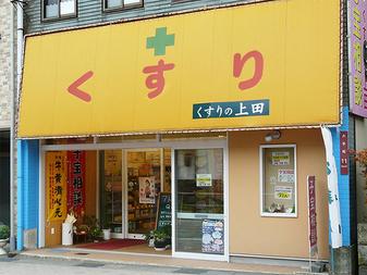 くすりの上田店舗外観