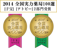 2014全国実力薬局100選[子宝][アトピー]2部門受賞