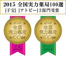 2015全国実力薬局100選[子宝][アトピー]2部門受賞