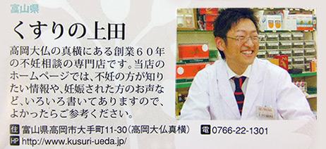 富山県 くすりの上田 高岡大仏の真横にある創業60年の不妊相談の専門店です。当店のホームページでは、不妊の方が知りたい情報や妊娠された方のお声など、いろいろ書いてありますので、よかったらご参考ください。