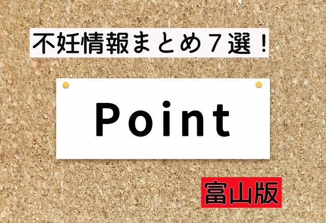 富山県の不妊情報まとめ7選!