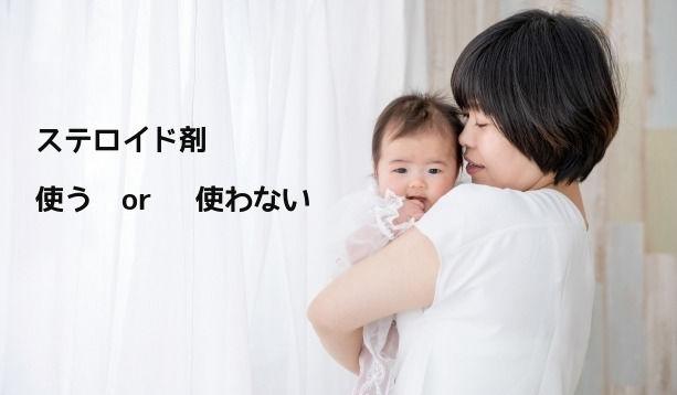 赤ちゃんにステロイドは大丈夫?ステロイドを使いたくな方へ
