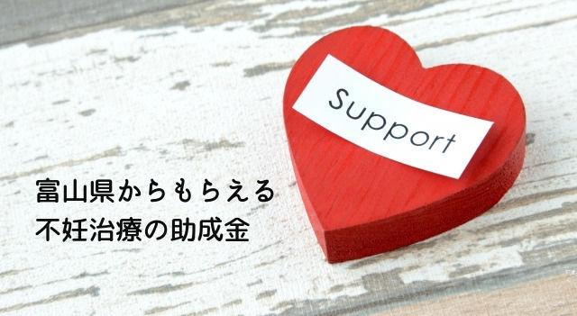 富山県の不妊治療の助成金