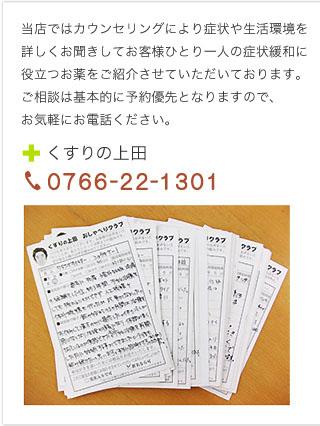 富山県高岡市にある、不妊相談、アトピー相談の専門店「くすりの上田」。当店ではカウンセリングにより症状や生活環境を詳しくお聞きしてお客様ひとり一人の症状緩和に役立つお薬をご紹介させていただいております。
